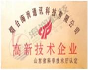 省级高新技术企业