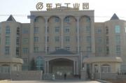 东方工业集团