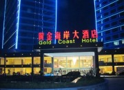 莱州黄金海岸大酒店