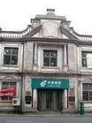 烟台市邮政局