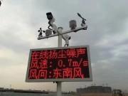 摄像机一体化扬尘检测站